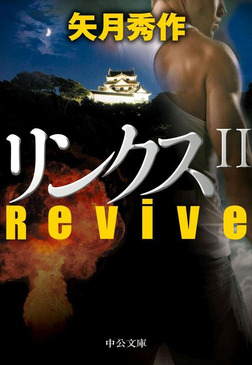 リンクスII Revive-電子書籍