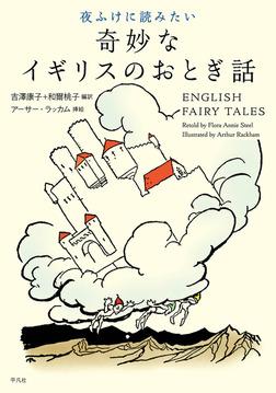 夜ふけに読みたい奇妙なイギリスのおとぎ話-電子書籍