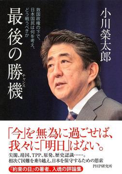 最後の勝機(チャンス) 救国政権の下で、日本国民は何を考え、どう戦うべきか-電子書籍