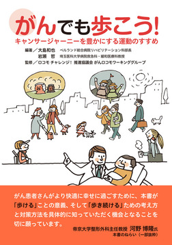 がんでも歩こう! キャンサージャーニーを豊かにする運動のすすめ-電子書籍