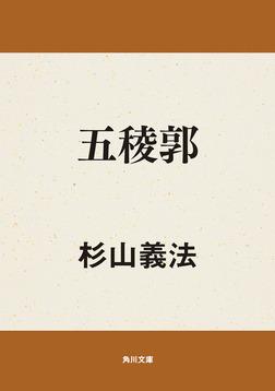 五稜郭-電子書籍