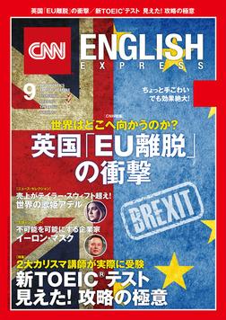 [音声DL付き]CNN ENGLISH EXPRESS 2016年9月号-電子書籍