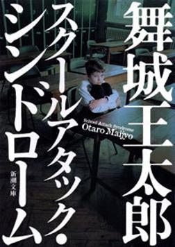 スクールアタック・シンドローム-電子書籍