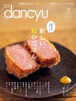 dancyu 2019年2月号-電子書籍