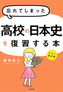 カラー改訂版 忘れてしまった高校の日本史を復習する本-電子書籍
