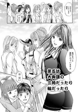 OLフェティシズム 【分冊版 5/9】-電子書籍