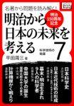 [明治150周年記念] 名著から問題を読み解く! 明治から日本の未来を考える(impress QuickBooks)
