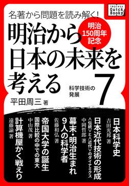 [明治150周年記念] 名著から問題を読み解く! 明治から日本の未来を考える (7) 科学技術の発展-電子書籍
