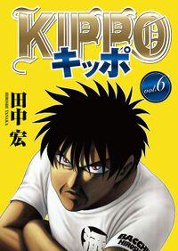 KIPPO / 6