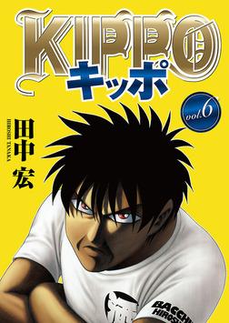 KIPPO / 6-電子書籍