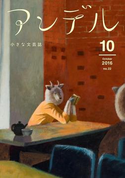 アンデル 2016年10月号-電子書籍