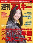 週刊アスキー No.1160(2018年1月9日発行)