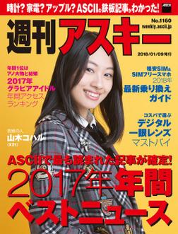 週刊アスキー No.1160(2018年1月9日発行)-電子書籍