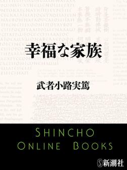 幸福な家族-電子書籍