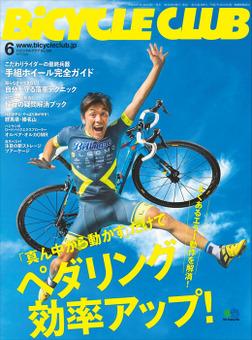 BiCYCLE CLUB 2017年6月号 No.386-電子書籍