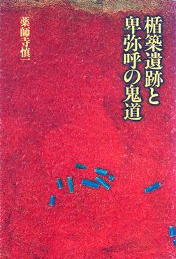 楯築遺跡と卑弥呼の鬼道-電子書籍