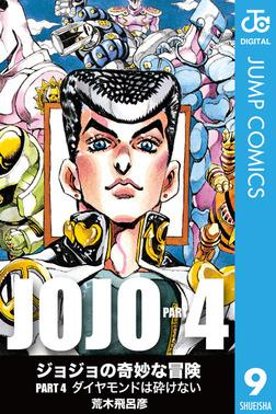 ジョジョの奇妙な冒険 第4部 モノクロ版 9-電子書籍