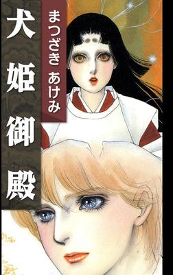 犬姫御殿-電子書籍