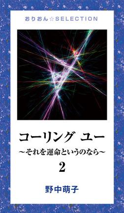コーリング ユー ~それを運命というのなら~ 2-電子書籍