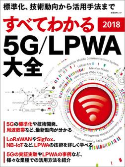 すべてわかる 5G/LPWA大全 2018-電子書籍