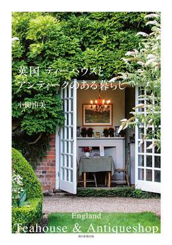 英国 ティーハウスとアンティークのある暮らし-電子書籍
