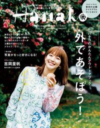 Hanako (ハナコ) 2017年 5月25日号 No.1133 [外であそぼう!]