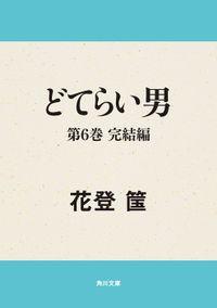 どてらい男 第6巻 完結編