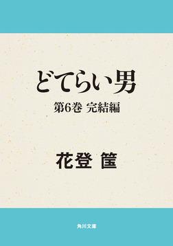 どてらい男 第6巻 完結編-電子書籍