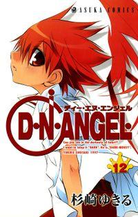 D・N・ANGEL(12)