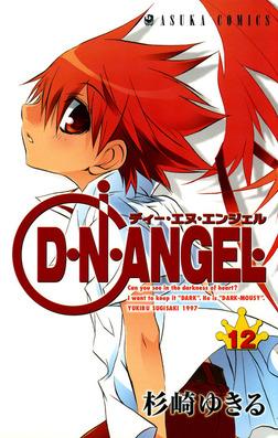 D・N・ANGEL(12)-電子書籍