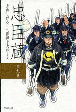 忠臣蔵 5巻-電子書籍