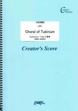 Choral of Tubinium Euphonium・ Tuba 三重奏/成島和也  (LW21)[クリエイターズ スコア]-電子書籍