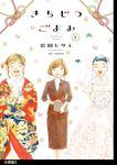 きちじつごよみ 分冊版(フィールコミックス)