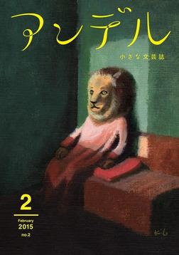 アンデル 2015年2月号-電子書籍