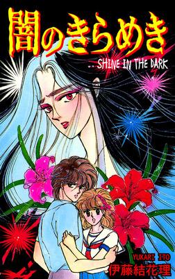 闇のきらめき -SHINE IN THE DARK--電子書籍