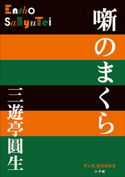 P+D BOOKS 噺のまくら-電子書籍