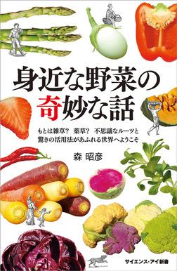 身近な野菜の奇妙な話 もとは雑草? 薬草? 不思議なルーツと驚きの活用法があふれる世界へようこそ-電子書籍