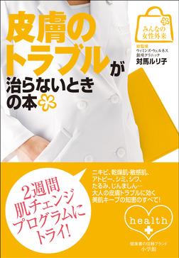 みんなの女性外来10 皮膚のトラブルが治らないときの本-電子書籍