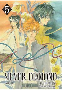【期間限定 無料お試し版】SILVER DIAMOND 5巻