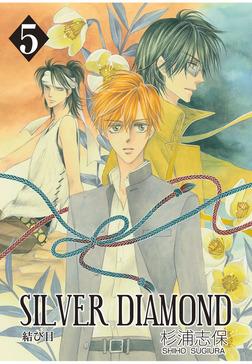 【期間限定 無料お試し版】SILVER DIAMOND 5巻-電子書籍