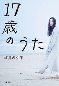 17歳のうた(文春e-book)