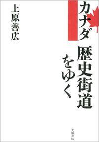 カナダ 歴史街道をゆく(文春e-book)
