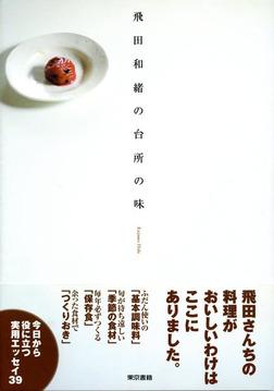 飛田和緒の台所の味-電子書籍