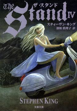 ザ・スタンド(4)-電子書籍