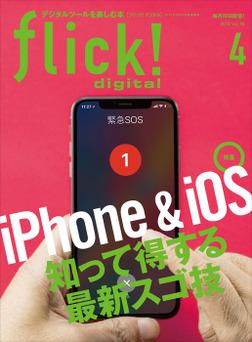 flick! digital 2018年4月号 vol.78-電子書籍