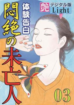 【体験告白】悶絶の未亡人03-電子書籍