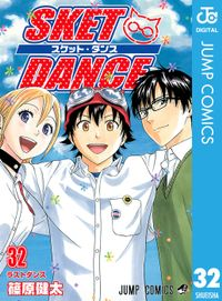 SKET DANCE モノクロ版 32