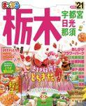 まっぷる栃木 宇都宮・日光・那須'21
