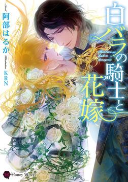 白バラの騎士と花嫁-電子書籍