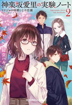 神楽坂愛里の実験ノート2~リケジョの帰郷と七不思議~-電子書籍